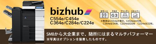 コニカミノルタ フルカラー複合機 bizhub c554e、c454e、c364e、c284e、c224e