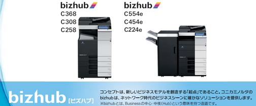 コニカミノルタ フルカラー複合機 bizhub C554e、C454e、C224e、C368、C308、C258